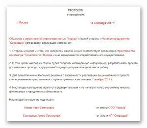 Образец протокола о намерениях заключить договор