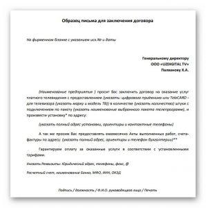 Образец письма для заключения договора