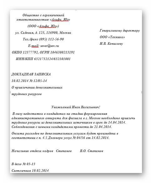 Служебная записка о невыполнении служебных обязанностей