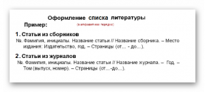 Пример заполнения раздела «Список литературы»