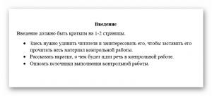 Пример заполнения раздела «Введение»