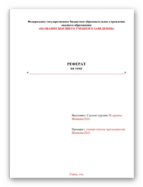Правильное оформление реферата по ГОСТУ Пример заполнения титульной страницы реферата по ГОСТ