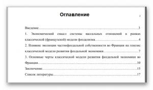 Пример заполнения страницы «Оглавление» в реферате