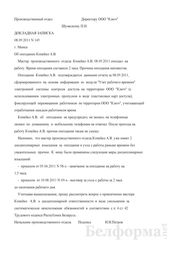 Приводим пример докладной записки