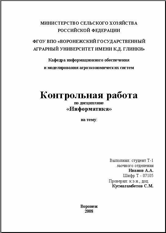 Образцы титульных страниц
