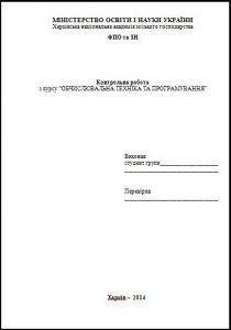 Оформление титульного листа контрольной работы Украина
