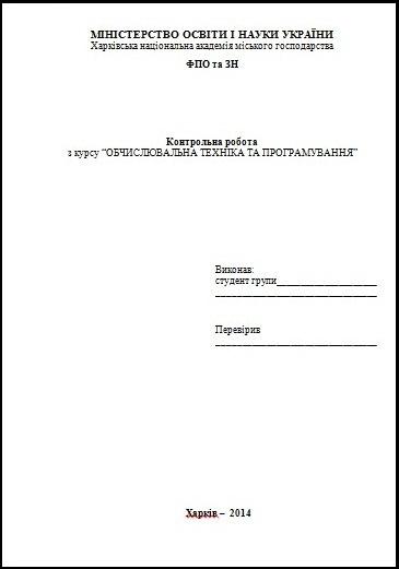 Титульный лист контрольной работы Образець году Оформление титульного листа контрольной работы Украина