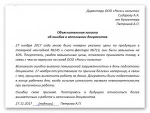 Объяснительная записка об ошибке в заполнении документов
