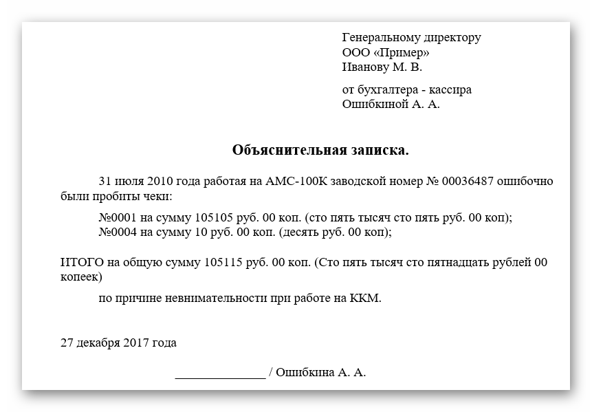 Пример письменного объяснения записки о неправильно пробитом чеке