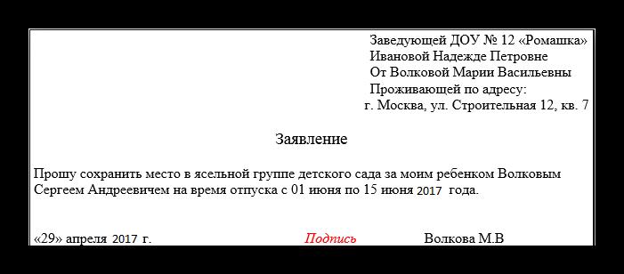 Изображение - Заявление в садик на отпуск ребенка - образец 4_8-obrazets-zayavleniya