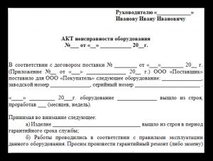 Образец акта