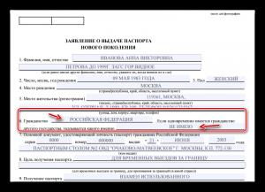 Образец заполнения гражданства при оформлении загранпаспорта.