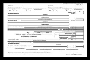 Унифицированная форма акта передачи основных средств ОС-1
