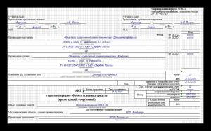 Образец заполнения акта ОС-1.
