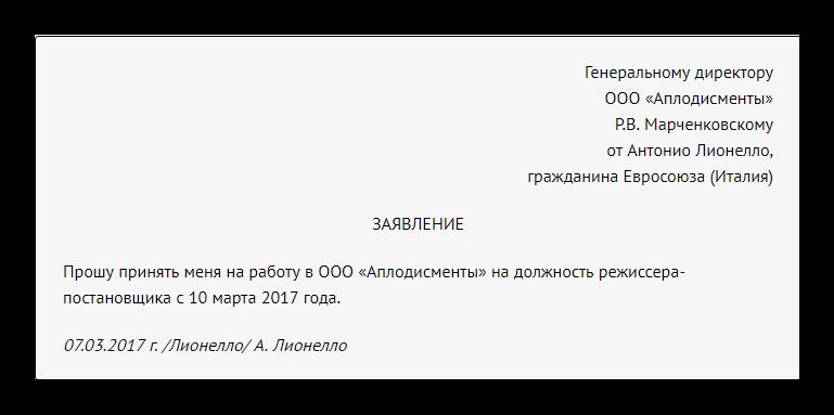 Образец заявления о приеме на работу иностранного гражданина