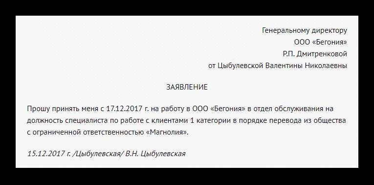 Образец заявления о приеме на работу переводом