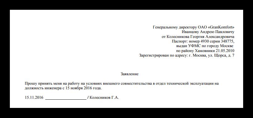 Заявление о приеме на работу на внешнее совместительство: образец