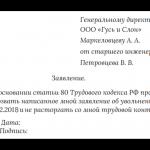 Изображение - Заявление на увольнение по собственному желанию образцы заполнения Zadanie-2018-2-3-Primer-otzyva-1-150x150