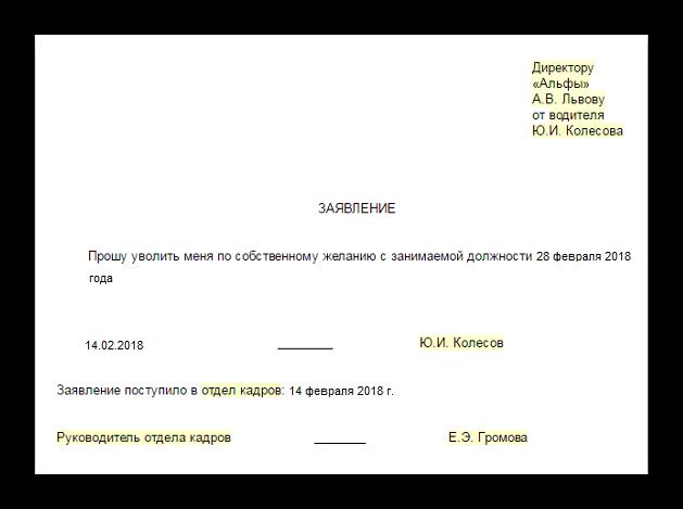 Изображение - Заявление на увольнение по собственному желанию образцы заполнения Zadanie-2018-2-3-Zayavlenie-po-sobstvennomu-zhelaniyu-1-1