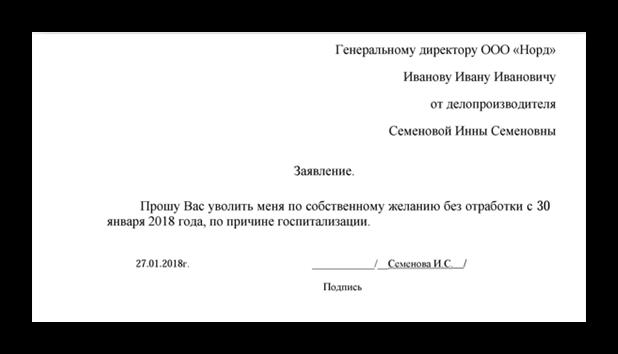 Изображение - Заявление на увольнение по собственному желанию образцы заполнения Zadanie-2018-2-3-primer-zayavleniya-