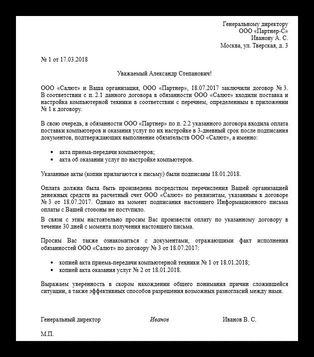 Образец письма о погашении дебиторской задолженности