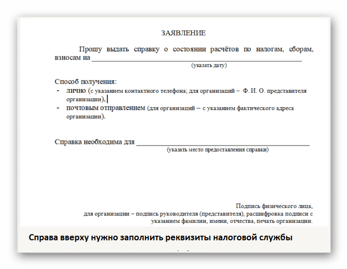Заявление в налоговую об отсутствии задолженности по налогам образец в 2018 году