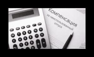 Как подсчитать компенсационные выплаты при увольнении за неиспользованный добавочный отпуск