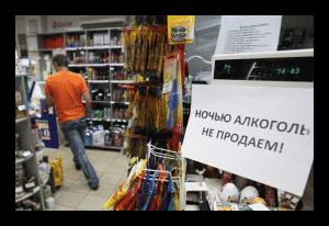 В какое время разрешается продавать алкогольв России?